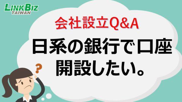 【銀行口座】台湾にある日系の銀行の支店で口座開設ができますか?