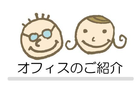 オフィスご紹介